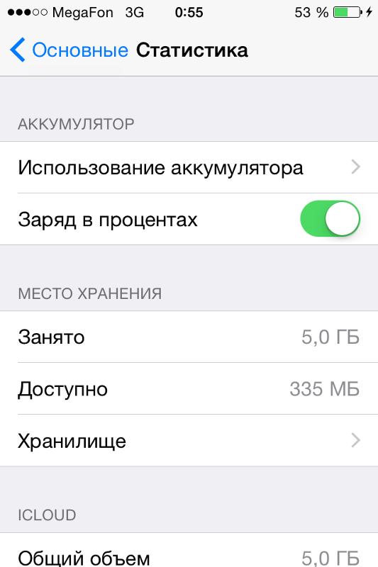Как на айфоне сделать память больше на 843