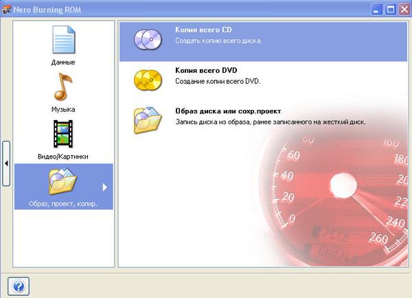 Как сделать образ диска windows 7 nero