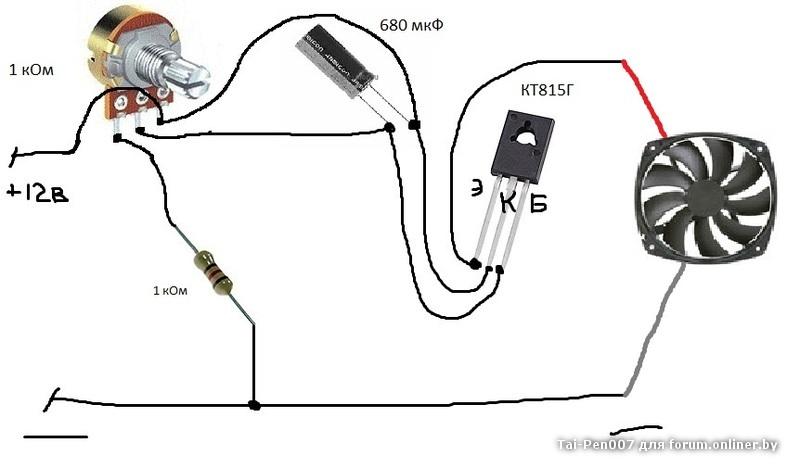как сделать малые обороты на вентиляторе 12в