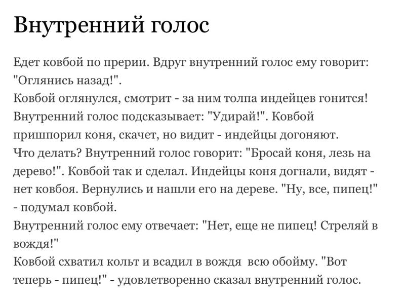 Анекдоты Про Голос