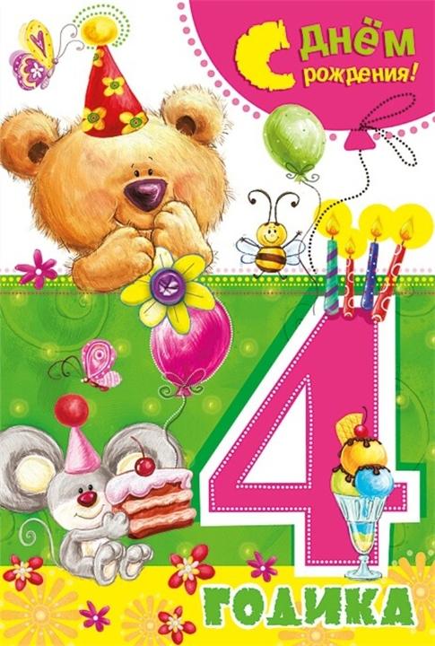 Поздравления родителям с днем рождения дочери 4 годика 64