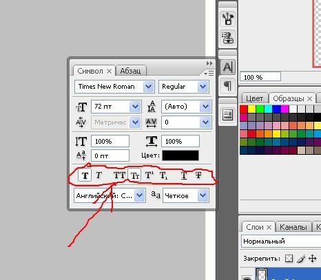 Как в шрифте сделать контур четче