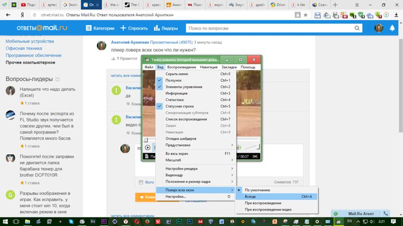 Windows 10 как сделать окно поверх всех окон