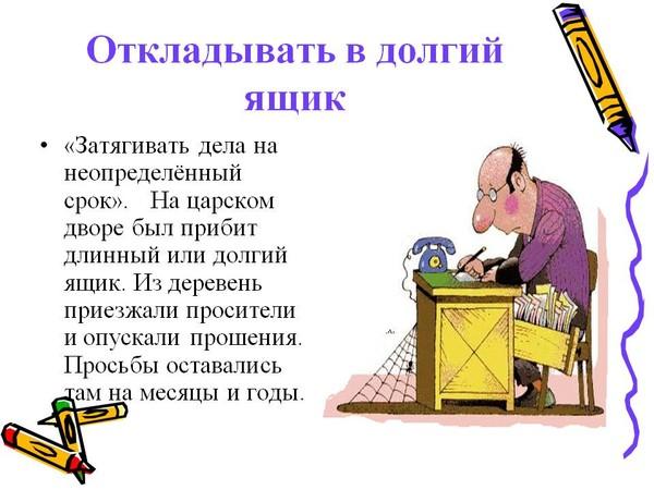 """Ответы@Mail.Ru: значение фразеологизма """"отложить дело в долгий ящик"""""""