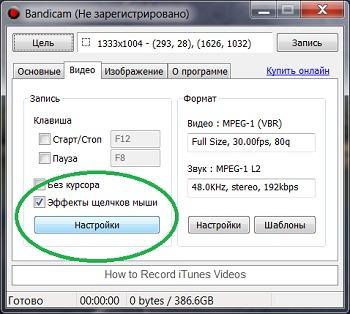 Ответы@Mail.Ru: Как сделать на мышке курсор желтым кругом?