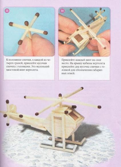 Корабль из спичек пошаговая инструкция для начинающих