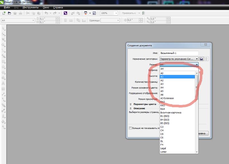 Формат а1 как сделать в powerpoint - Svbur.ru