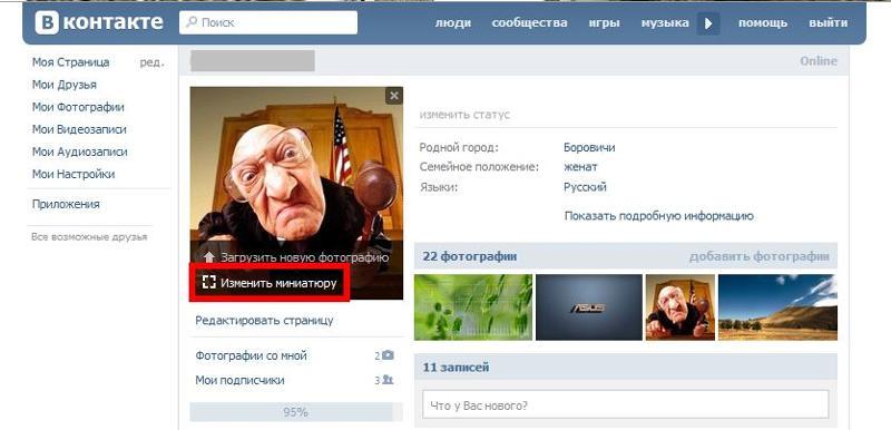 Как заменить фотографию в контакте - Pylondance.ru