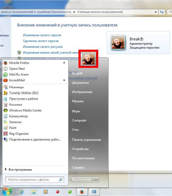 Ответы@Mail.Ru: Как сделать себя администратором в Windows 7?