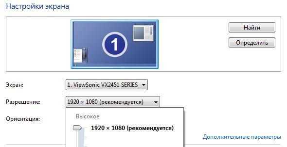 Как сделать экран 1920 509