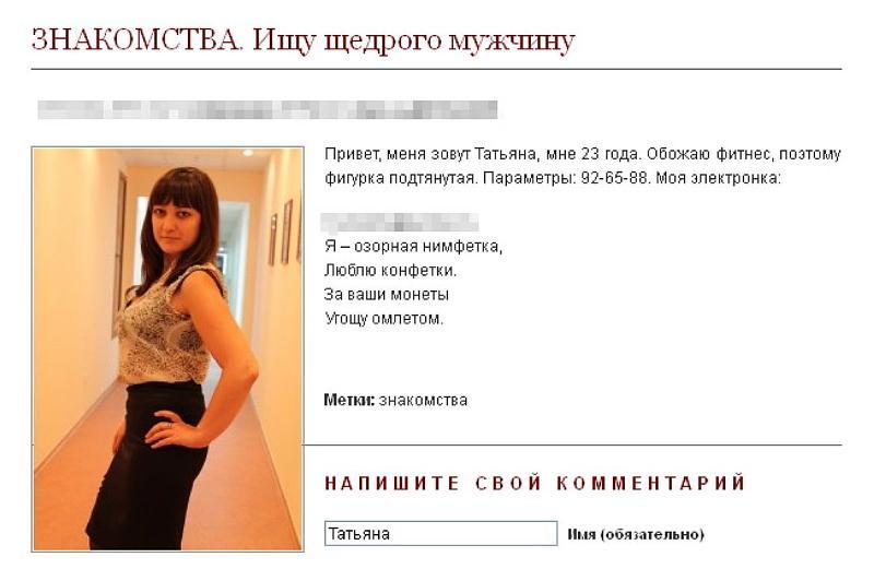 Ищу Девушку Для Знакомства Объявления