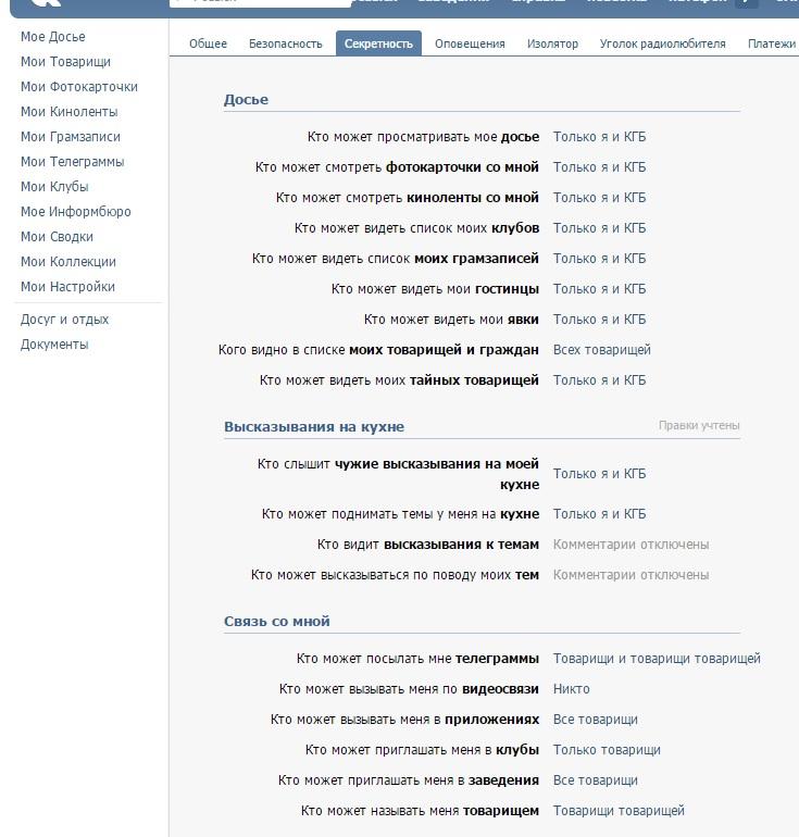 Как сделать советский язык вк - Urbiznes.ru
