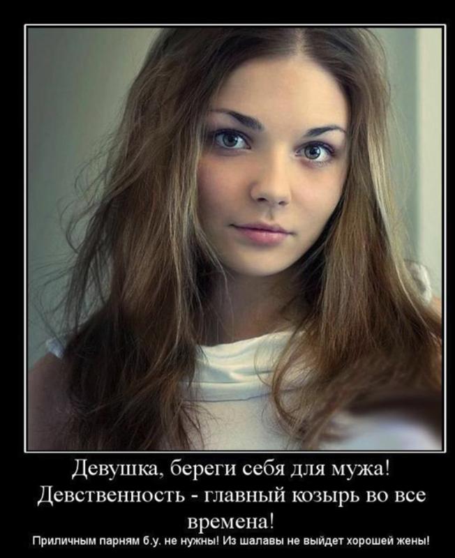 Девушка Не Девственница Какая Она