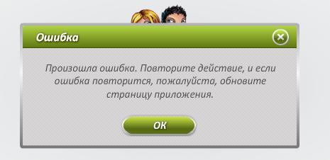 Почему не загружается игра аватария в контакте
