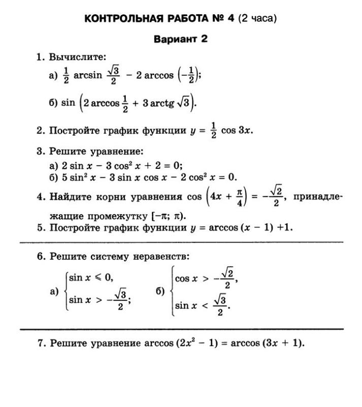 решебник контрольные работы по алгебре 11 класс профильный