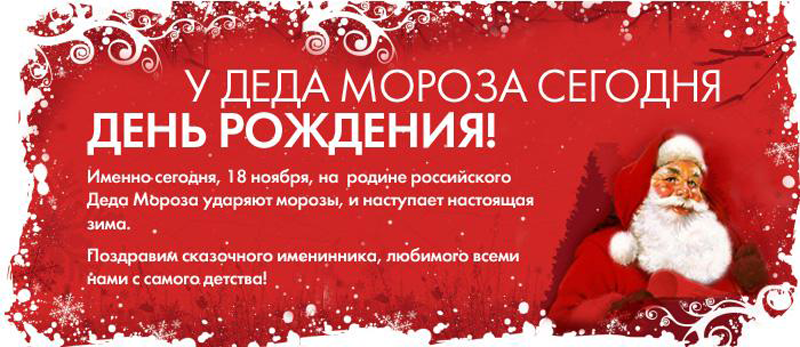 18 ноября в россии официально отмечают день рождения деда мороза