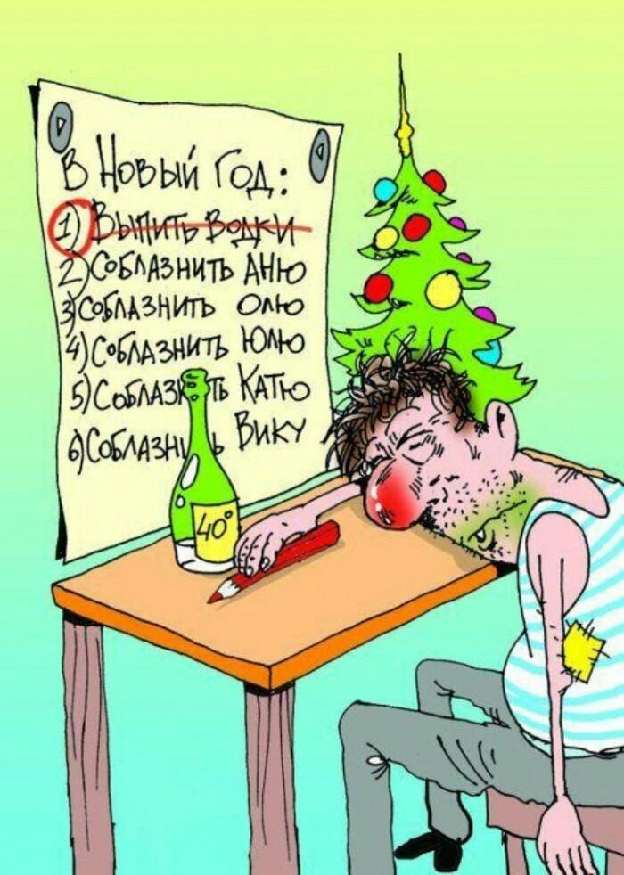 Смешные картинки к новому году