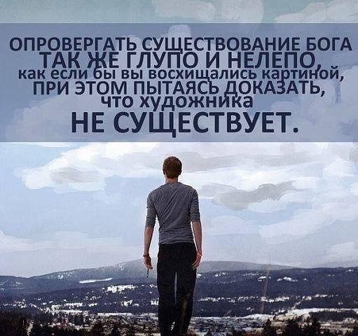Ответы@Mail.Ru: Почему человек верит в Бога?