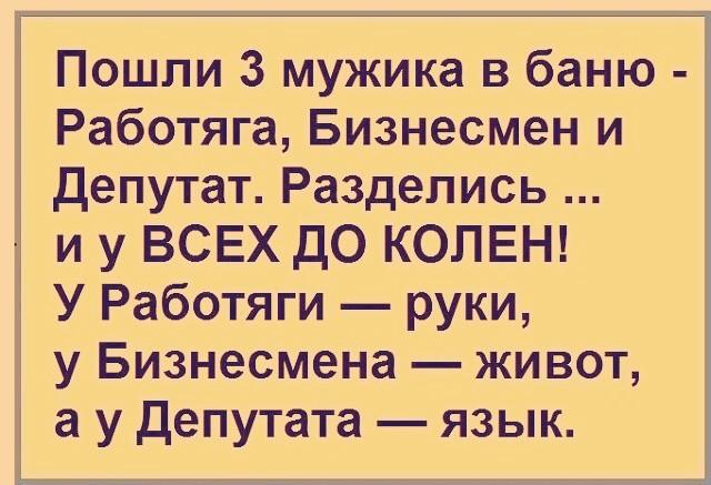 Анекдот Про Мужиков В Бане