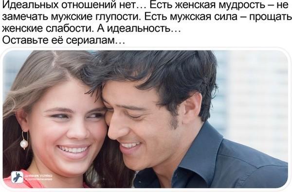Идеальные отношения для идеальных людей