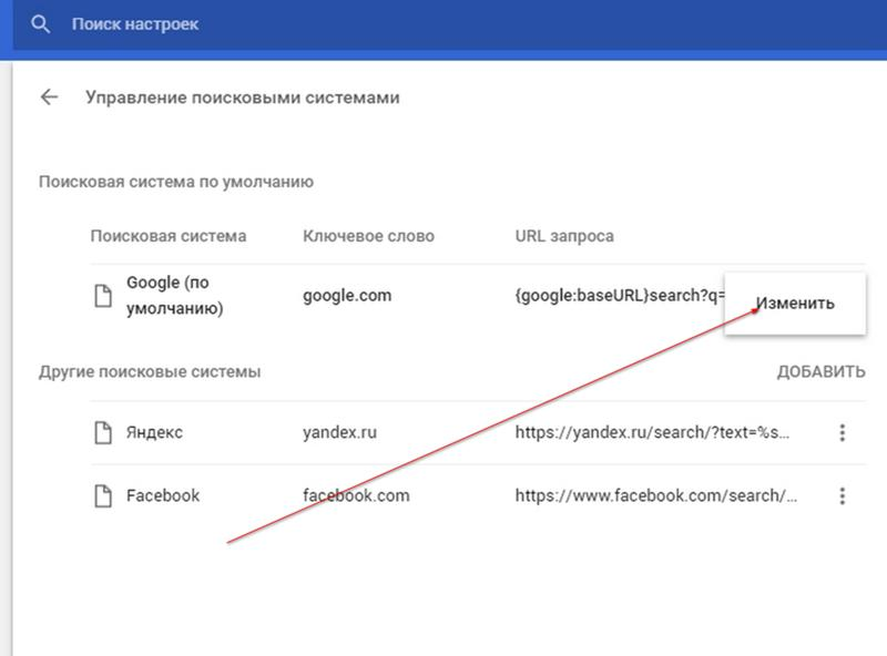 Как сделать чтобы по умолчанию поисковиком был google