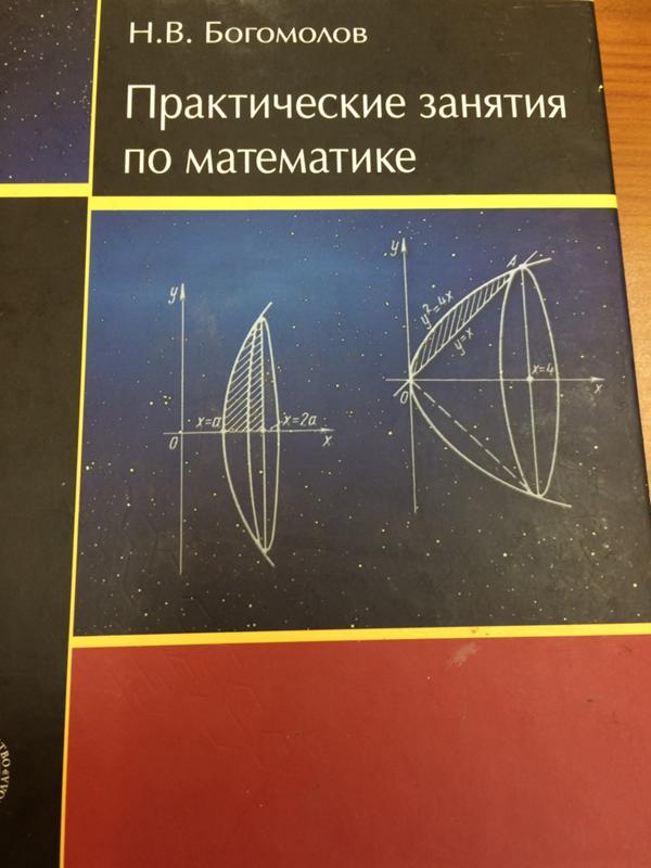 Учебник по математике для средних профессиональных учебных заведений богомолов решебник
