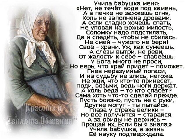 Стихи и цитаты бабушки