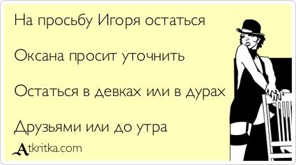 Анекдот Про Игоря Пошлый