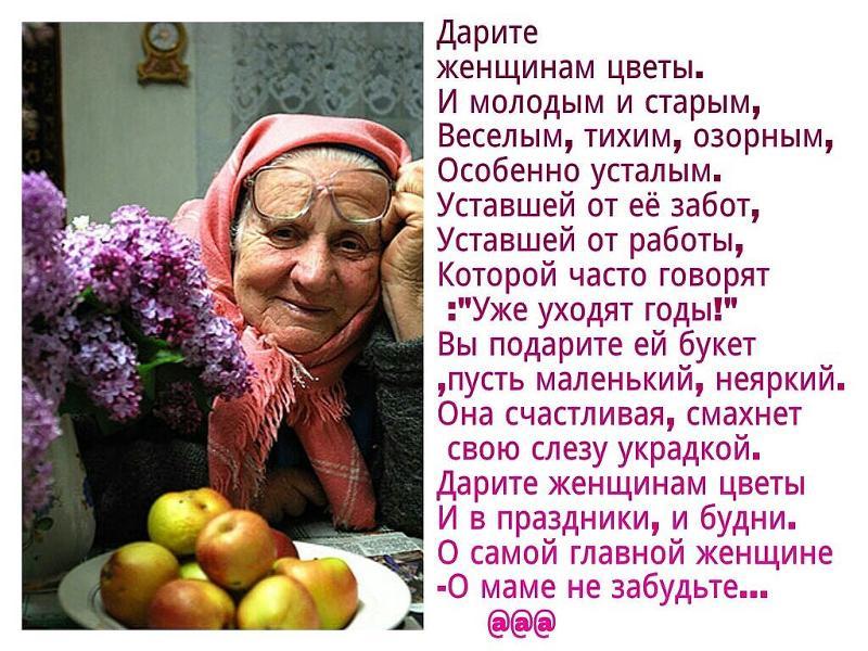 Мама моя старенькая стих