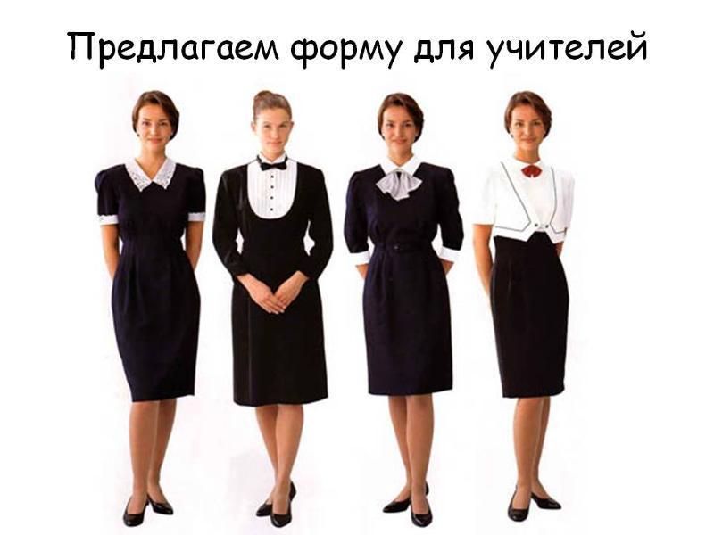 Школьные платья для учителей