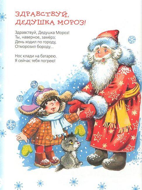 Как сделать новогодний дед мороз иСтолбики своими