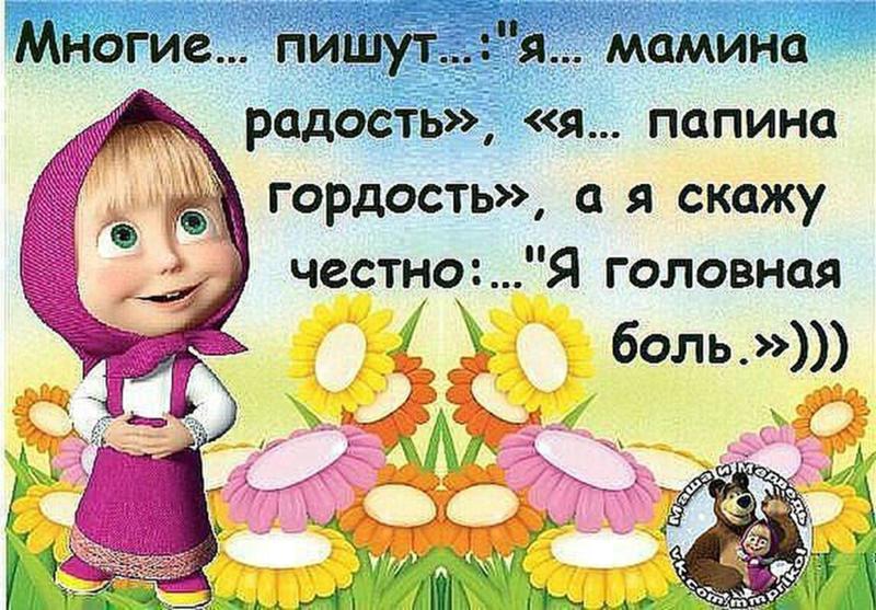 Анекдоты про Машу и медведя