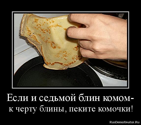 Анекдот: — Что-то у меня блины с Масленицы залежались…