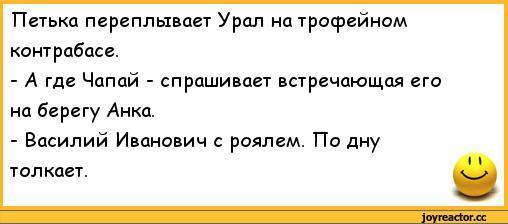 Анекдоты Петька И Василий