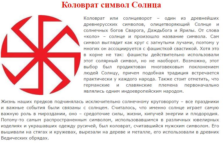 Солнечный символ