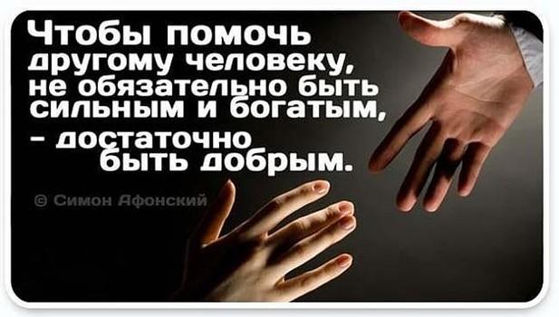 Слова великих людей богатство