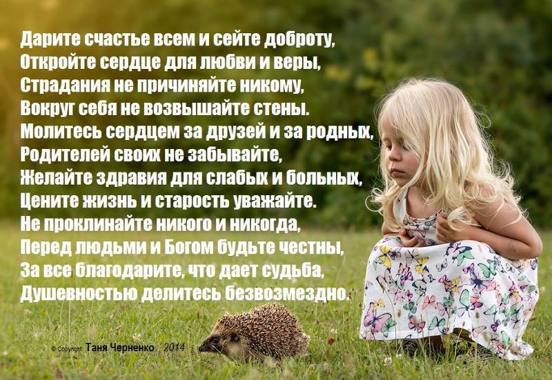 Пословица великая радость дарить людям счастье