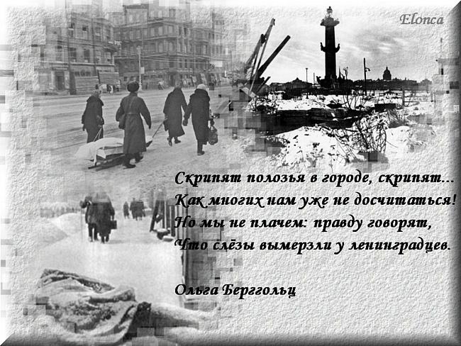 Поздравления о блокады ленинграда