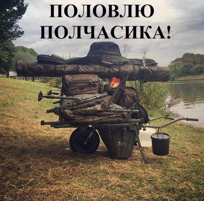 Пост про рыбалку