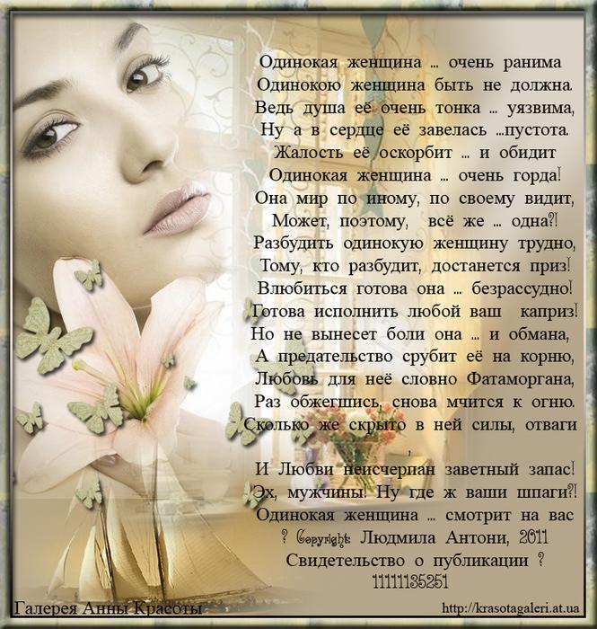 Стих про одиночество девушки