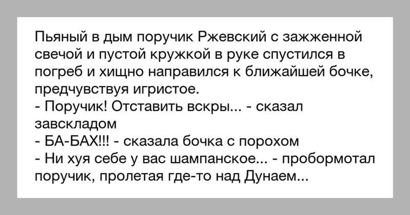 Анекдот Малиновая Косточка
