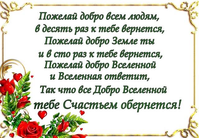 Пожелание добра и счастья людям