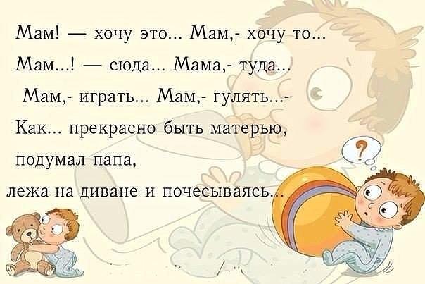 Статусы при маму и детей