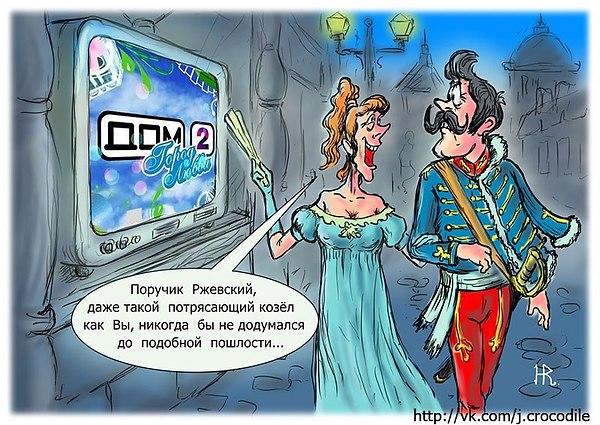 Анекдот Про Ржевского И Наташу Видео