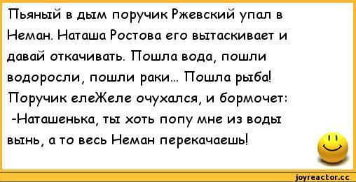 Скачать Бесплатно Анекдоты Наташа Ростова