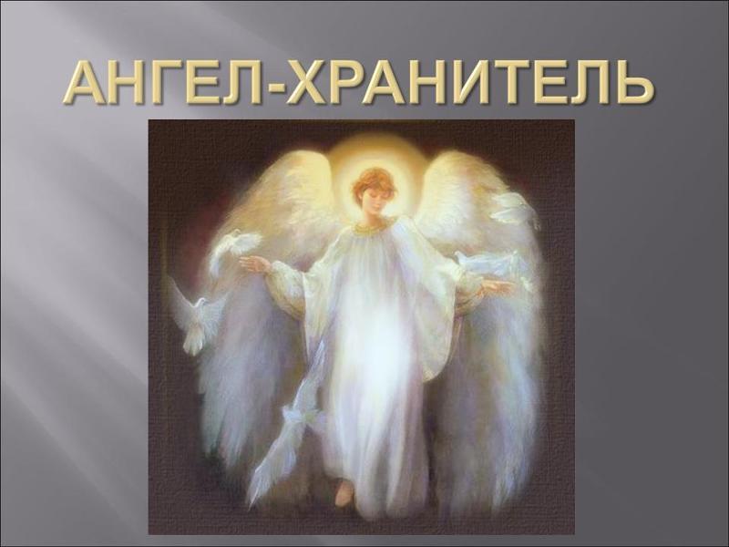 скачать песню ангел мой хранитель