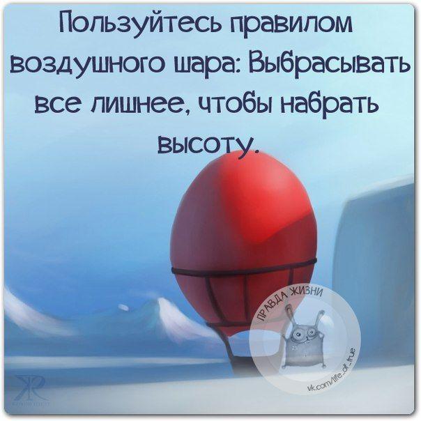 Цитаты с воздушными шарами