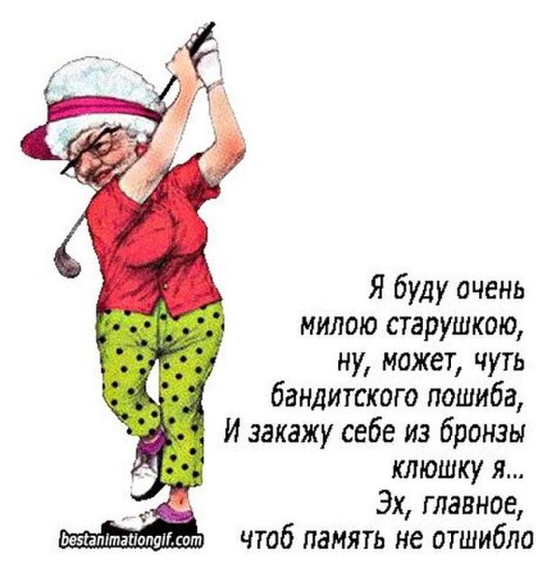 Смешные бабушки открытки 42