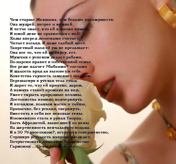 Пожелание женщине быть мудрой