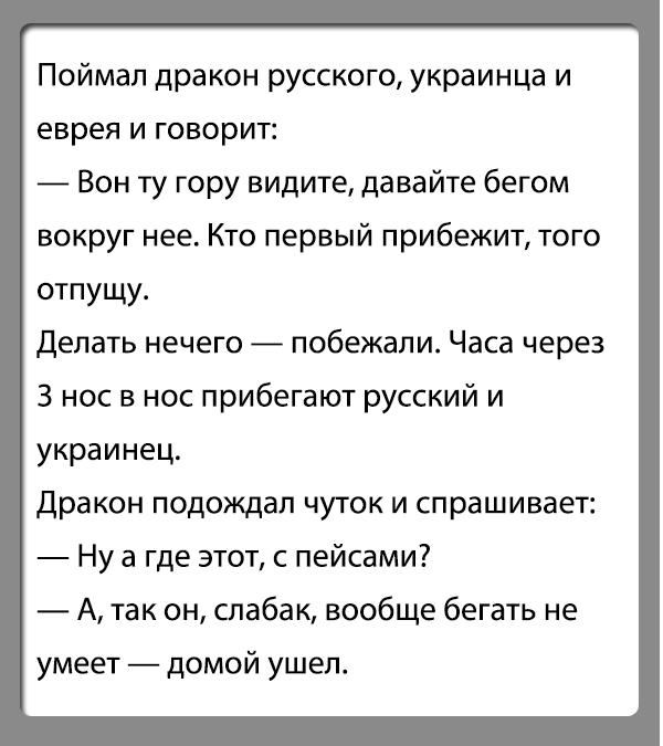 Какой Анекдот Рассказал Князь Польский